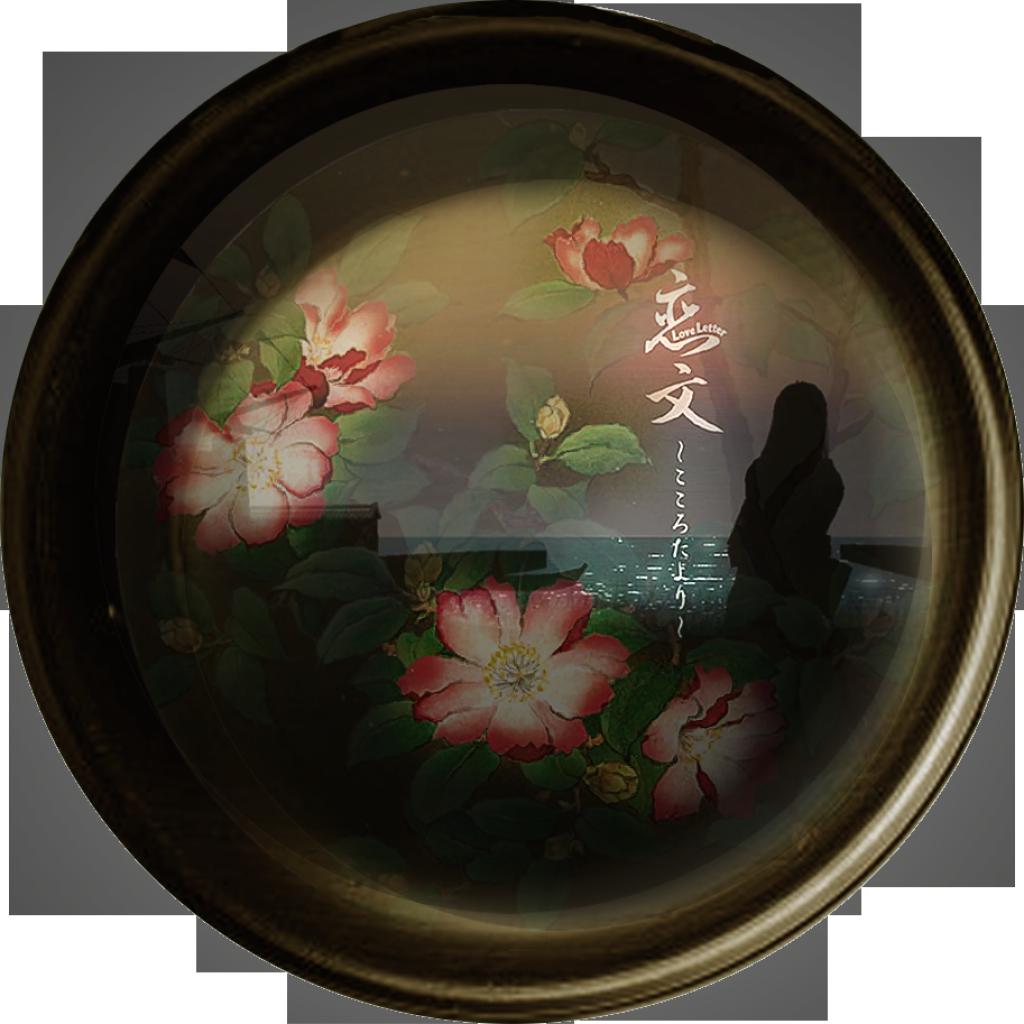 恋文-kokorotayori