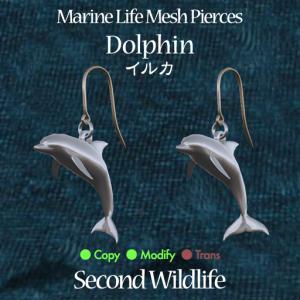 Second Wildlife - Marine Life Mesh Pierces 'DOLPHIN'  - 100% Dugong Janus