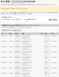 Transaction History of Japanfair account_0405_1