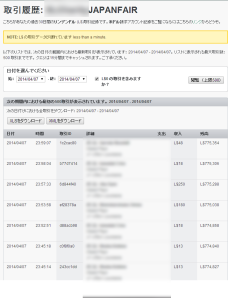 Transaction History of Japanfair account_0407_1