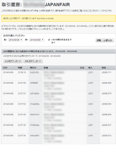 Transaction History of Japanfair account_0408_1