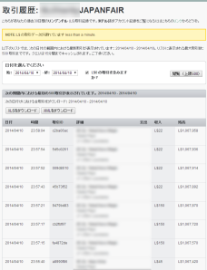 Transaction History of Japanfair account_0410_1