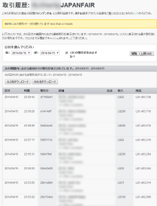 Transaction History of Japanfair account_0415_1