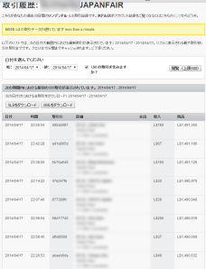 Transaction History of Japanfair account_0417_1